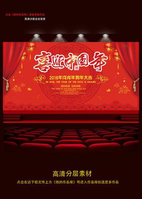 喜迎中国年背景展板