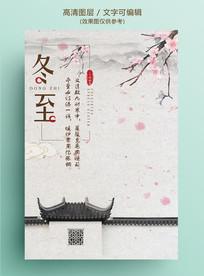 白色中国风冬至海报