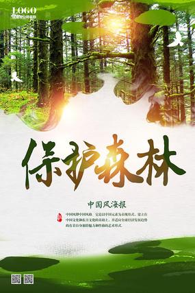 保护森林海报设计