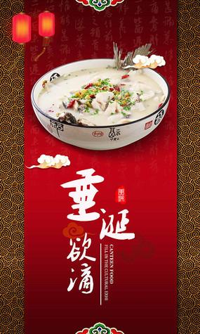 红色中式酸菜鱼火锅海报