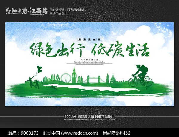 简约绿色出行低碳生活环保海报图片