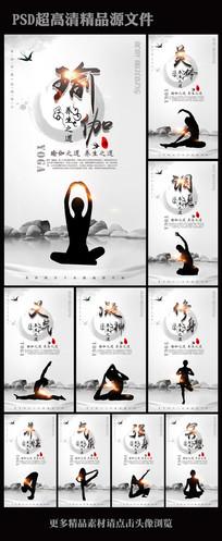 简约中国风瑜伽海报设计
