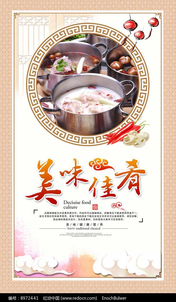 经典高档火锅宣传海报设计图片