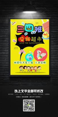 卡通创意爱心义卖海报设计