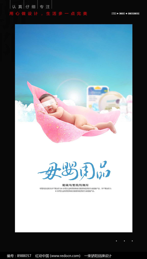 母婴用品海报设计图片