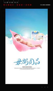母婴用品海报设计