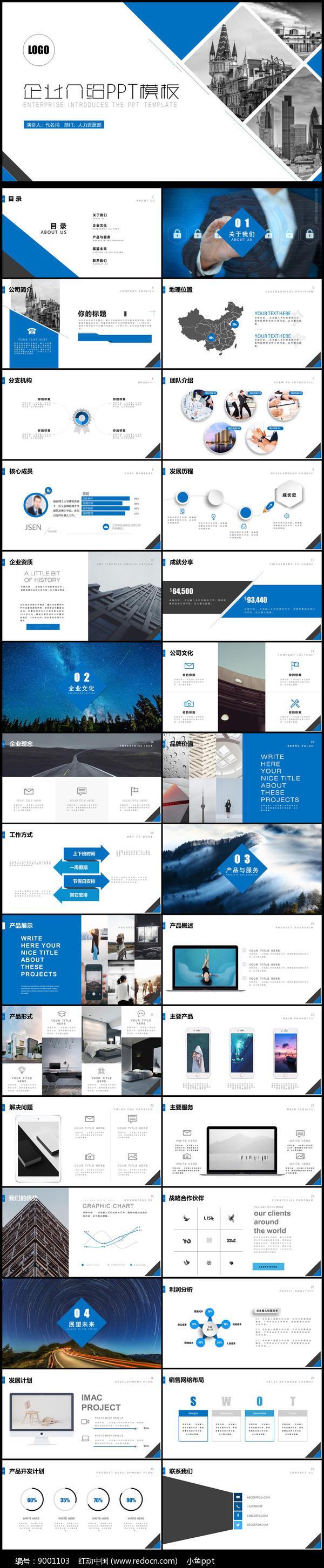 企业介绍产品PPT动态模板图片