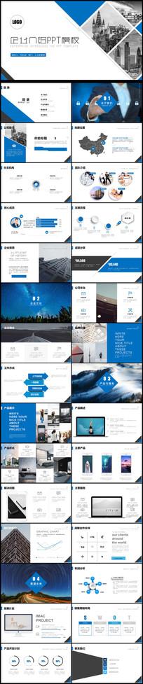 企业介绍产品PPT动态模板