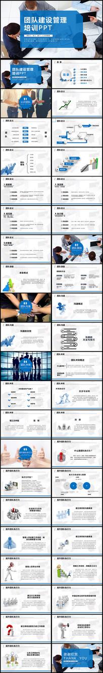 团队建设暨管理培训PPT模板