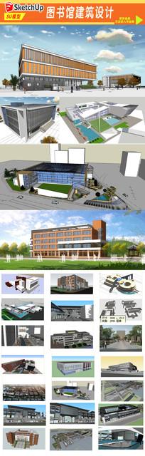 图书馆建筑设计