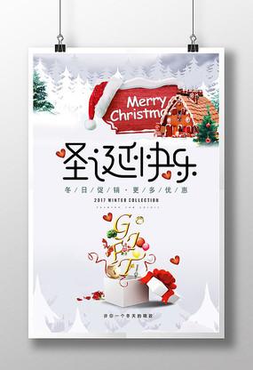 小清新圣诞快乐海报