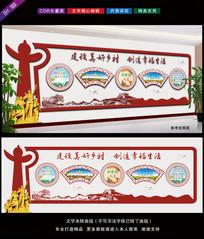 新农村建设美丽乡村文化背景墙