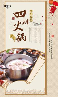 中式高档四川火锅海报