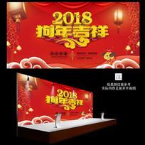 2018狗年吉祥年会海报