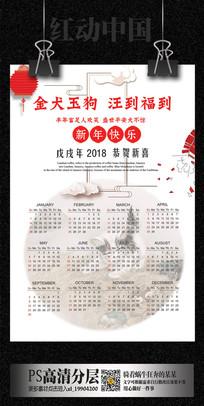 2018年简约大气中国风挂历