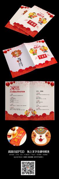 2018元旦春节晚会节目单