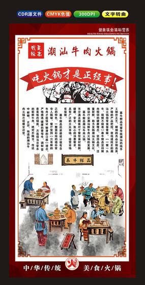 潮汕牛肉火锅海报设计