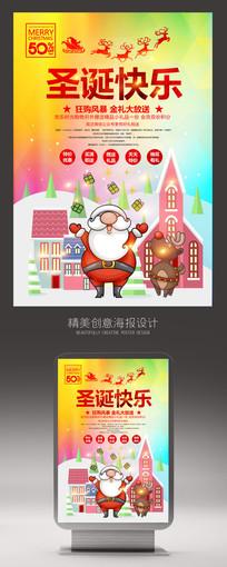 创意2018圣诞促销海报