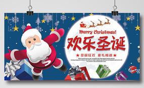 创意圣诞节展板