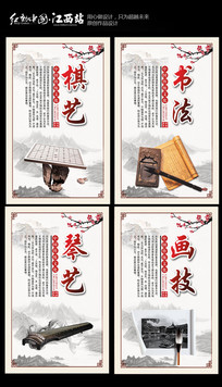 传统琴棋书画展板世界