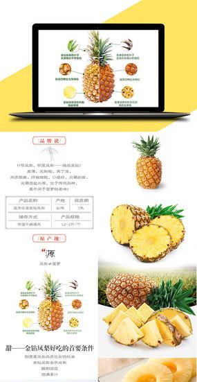 凤梨水果详情页设计