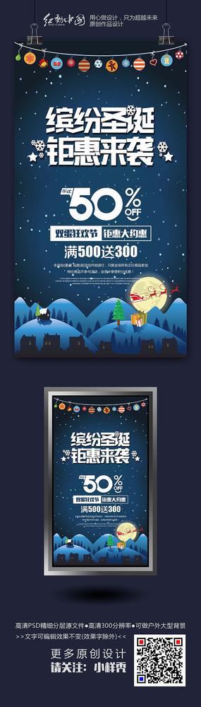 缤纷圣诞聚惠来袭促销海报