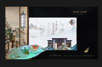 复古新中式地产视觉海报设计