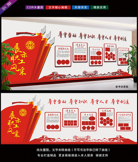 企业公司职工之家文化墙设计 CDR
