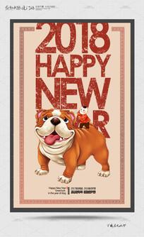 简约创意2018狗年宣传海报