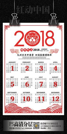 剪纸风2018年挂历