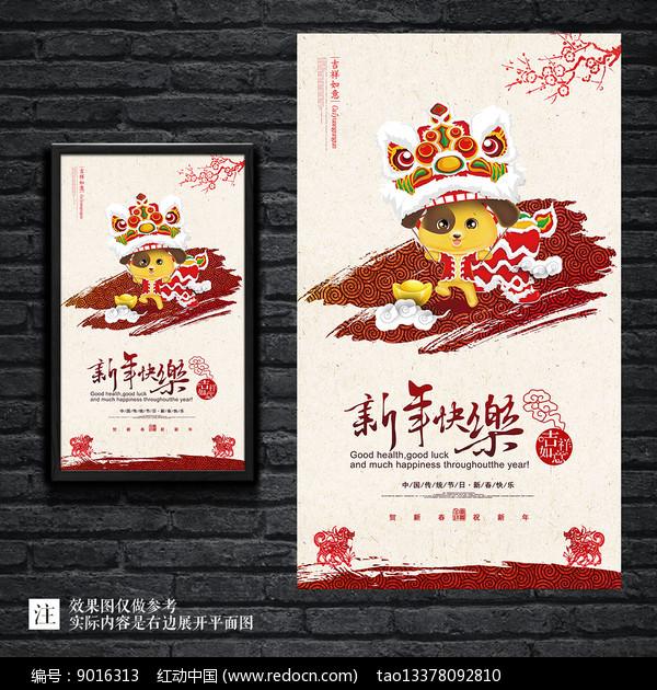 卡通狗年新年快乐海报图片