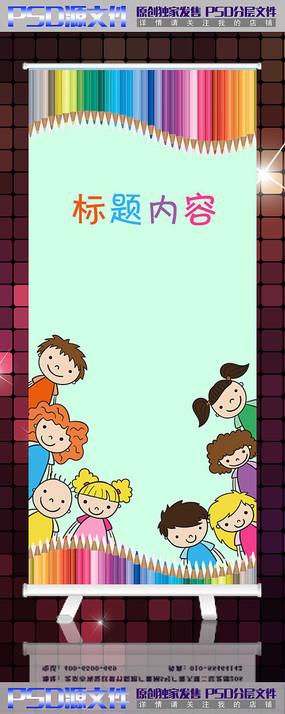 空白卡通幼儿园易拉宝模板