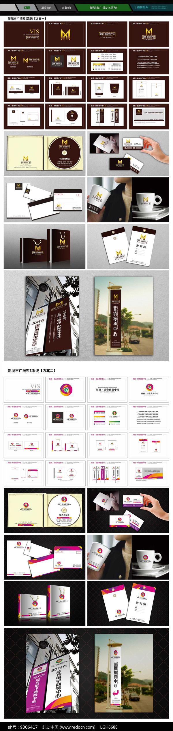 尚视新城中心广场VI手册图片