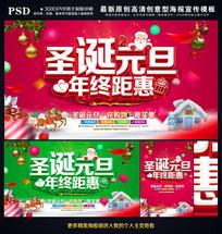 圣诞元旦年终钜惠促销海报