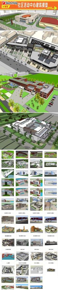 社區中心建筑模型設計