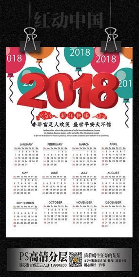 时尚炫彩2018年挂历