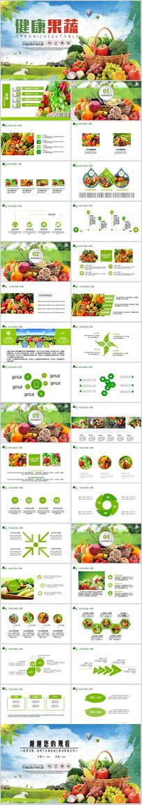 水果果蔬绿色健康食品PPT