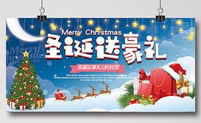 唯美圣诞节展板