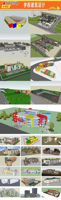 小学学校建筑设计SU模型