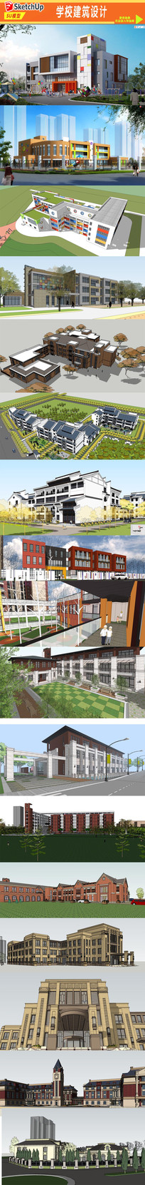 学校建筑设计模型效果图