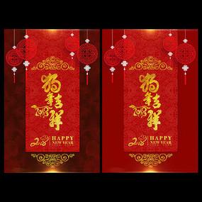 中国风简约狗年吉祥贺春海报