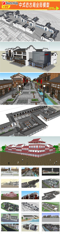 中式仿古商业街模型设计