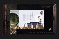 中式新中式视觉海报设计