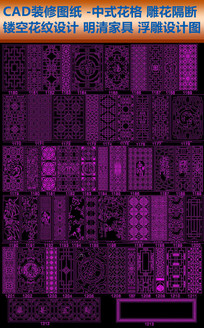CAD中式花格雕花隔断镂空
