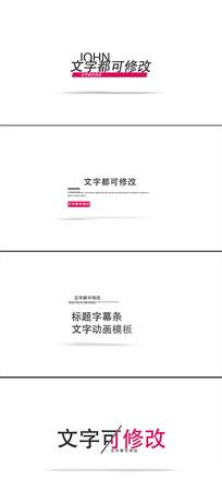 标题文字字幕动画ae模板