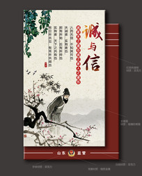 誠信中國傳統文化展板