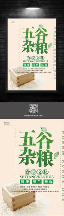 大气食堂文化展板设计五谷杂粮