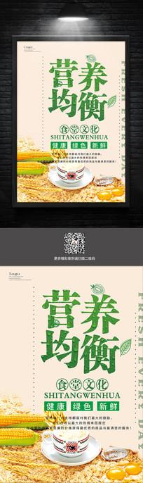 大气食堂文化展板设计营养均衡