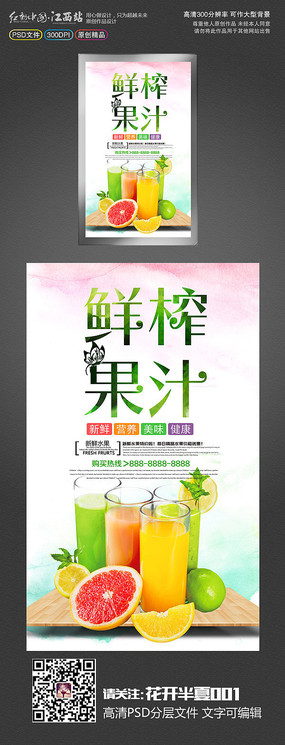 大气鲜榨果汁海报