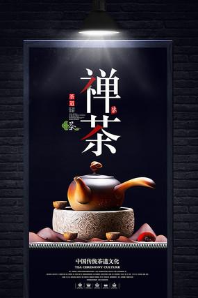 简约茶文化展板